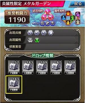 ファンキル 石 集め方メタルガーデン
