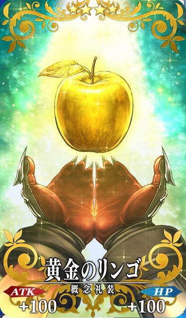 fgo石無料黄金リンゴ