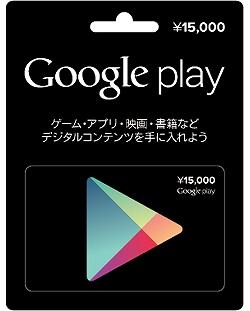 グーグル プレイ 無料 コード カード