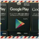 グーグルプレイの無料コード入手法