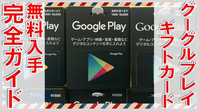 グーグル プレイ 無料 コード サムネイル