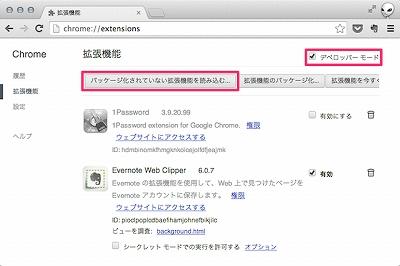 グーグルクローム ダウンロード 無料 拡張機能