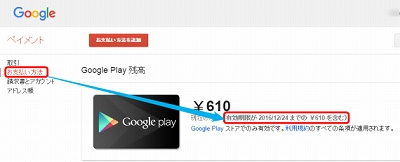 グーグル プレイ 無料 コード 有効期限
