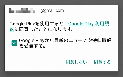 グーグル プレイ 無料 コード お知らせ