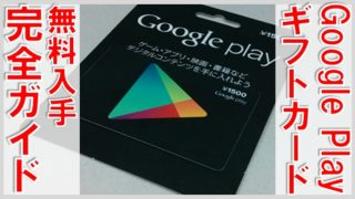 Google Playカードを裏技でゲット