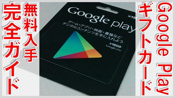 グーグルプレイカード 無料 サムネイル