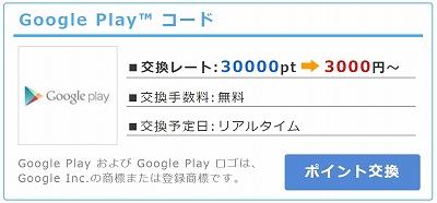 グーグル プレイ 無料 コード ポイント