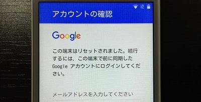 グーグル プレイ 無料 コード 初期化