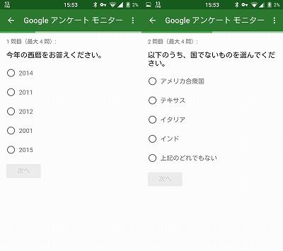グーグルプレイカード 無料 テスト問題