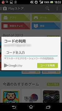 グーグルプレイカード 無料 コード入力