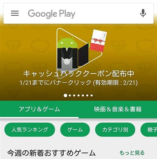 Googleギフトコード無料クーポン