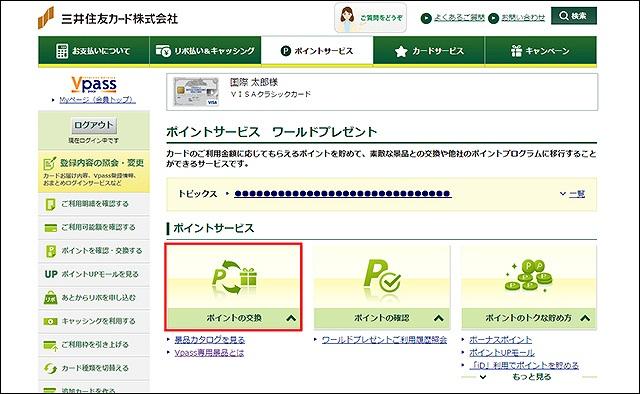 Googleギフトコード無料クレジットカードのポイント