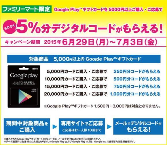 Googleギフトコード無料キャッシュバック