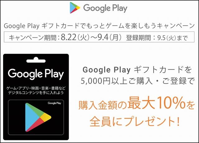 Googleギフトコード無料購入額の10%還元