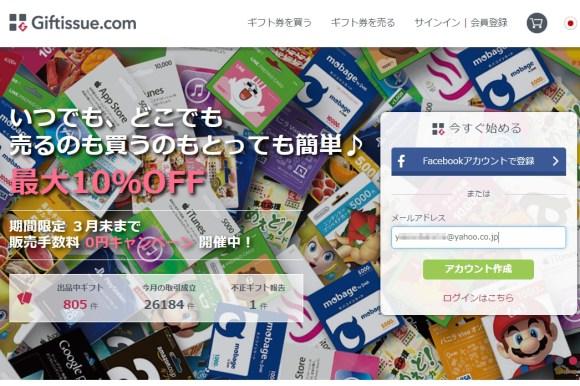 Googleギフトコード無料売買サイト