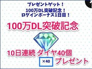 へそくりウォーズ ダイヤ 貯め方 キャンペーン