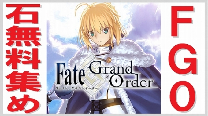 fate/go石無料サムネイル