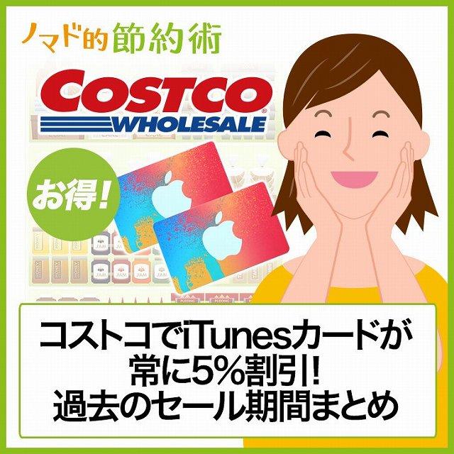 クラロワ課金方法ギフトカードを安く買う方法3