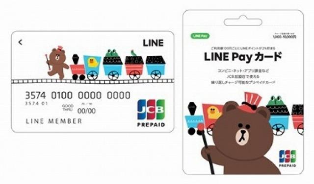 スタンプ コインの集め方 PAYカード