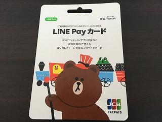 ライン スタンプ コイン 貯め方 LinePay