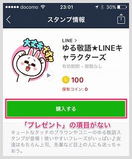 ライン スタンプの買い方 iPHONE