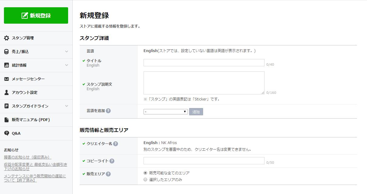lineスタンプ無料配布方法登録方法2