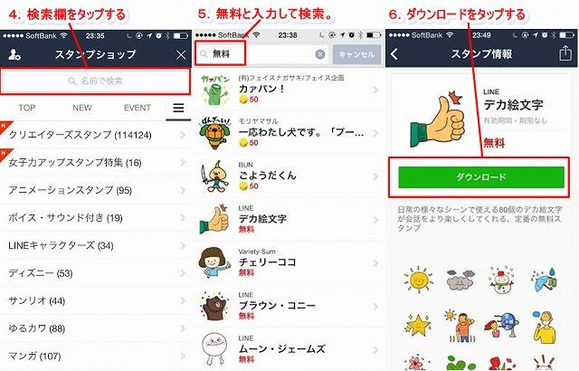 lineスタンプ無料配布方法検索