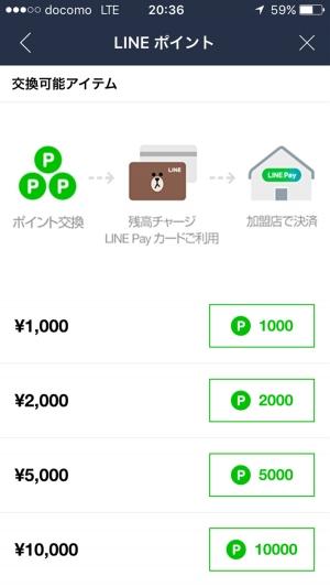 LINEスタンプ無料無条件LINEポイント