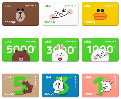 LINEスタンプ無料無条件LINEギフトコード