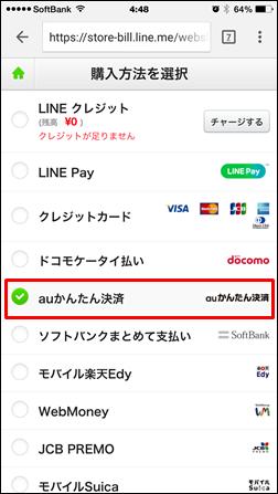lineスタンプ無料配布方法購入方法