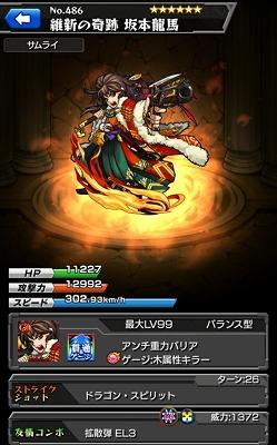 モンスト ウラ技 最新 星6