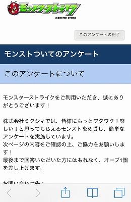 モンスト ウラ技 最新 アンケート