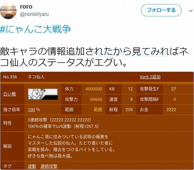にゃんこ大戦争ネコ缶増殖ステータス
