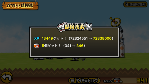 にゃんこ大戦争ネコ缶増殖ガマトト探検隊2