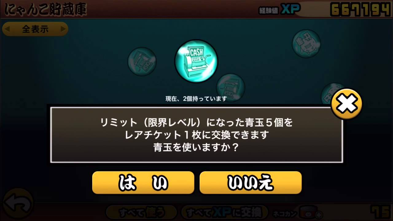 にゃんこ大戦争ネコ缶増殖ログインボーナス2