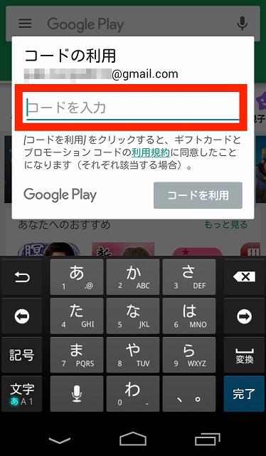 にゃんこ大戦争改造android版スマホアプリの危険性