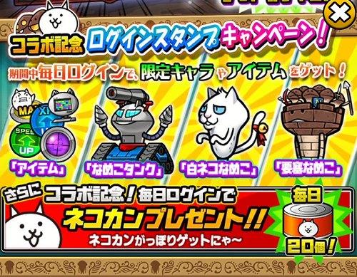 にゃんこ大戦争猫缶集め方特別ログインボーナス