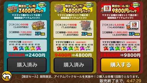 にゃんこ大戦争猫缶集め方セール