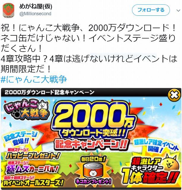 にゃんこ大戦争猫缶集め方特別ログインボーナス2