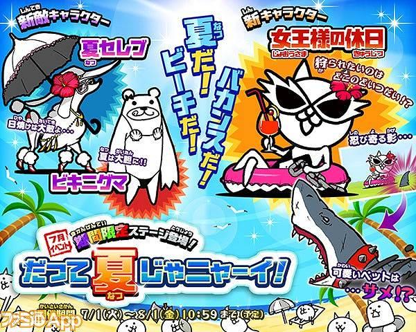 にゃんこ大戦争猫缶集め方イベント
