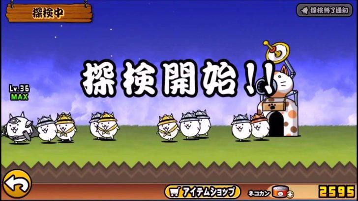 にゃんこ大戦争猫缶集め方ガマトト探検隊
