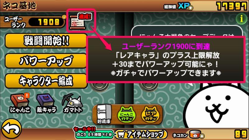 にゃんこ大戦争猫缶集め方レベルアップ2