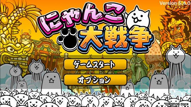 にゃんこ大戦争猫缶集め方ログインボーナス