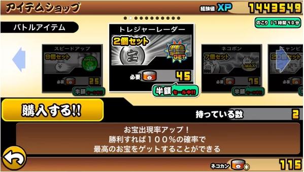 にゃんこ大戦争猫缶増殖便利なアイテム2