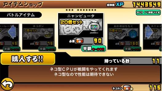 にゃんこ大戦争猫缶増殖便利なアイテム3