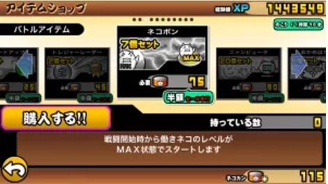にゃんこ大戦争猫缶増殖便利なアイテム4