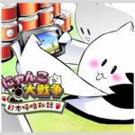 にゃんこ大戦争 猫缶の増殖方法