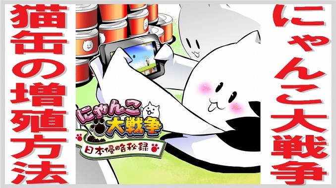 にゃんこ大戦争猫缶増殖サムネイル