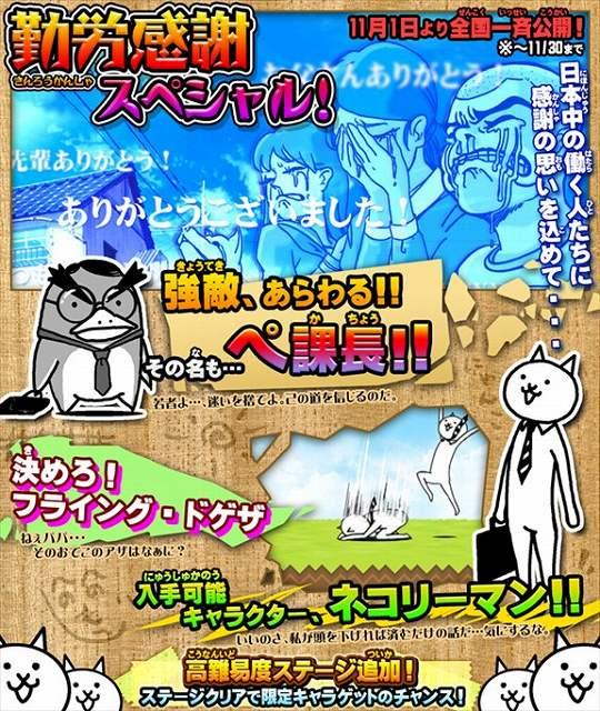 にゃんこ大戦争猫缶増殖イベント