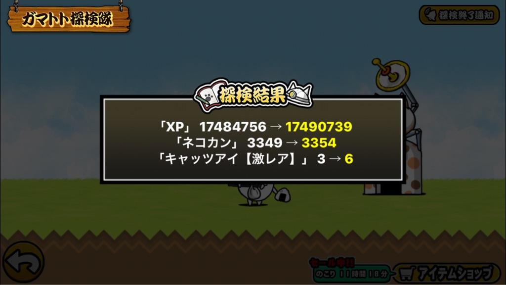 にゃんこ大戦争猫缶増殖ガマトト3